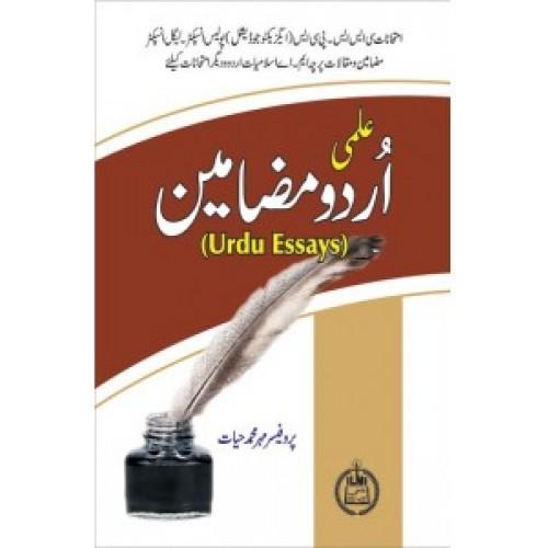 urdu mazameen Mazameen e sir syed - free ebook download as pdf file (pdf) or read book  online for  ibn e rushd o falsafa e ibn e rushd - ernest renan (urdu tarjuma.