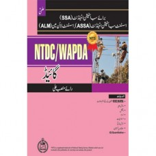ILMI NTS NTDC/WAPDA Guide for SSA/ASSA/ALM
